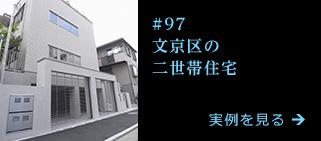 #97 文京区の二世帯住宅