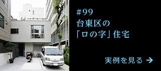 #99 台東区の「ロの字」住宅