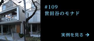 #109 世田谷のモナド