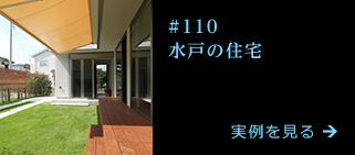 #110 水戸の住宅