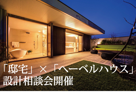 邸宅設計相談会