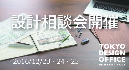 設計相談会.jpg