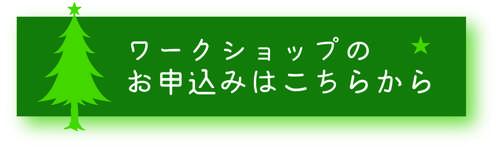 WS申込みバナー.jpgのサムネイル画像