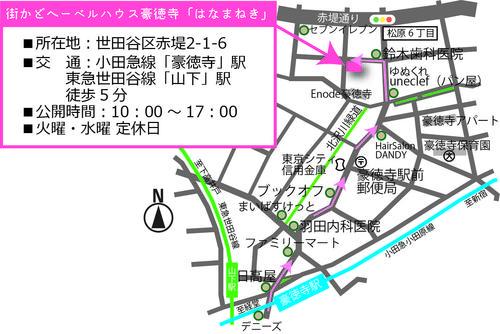 はなまねきmap.jpg