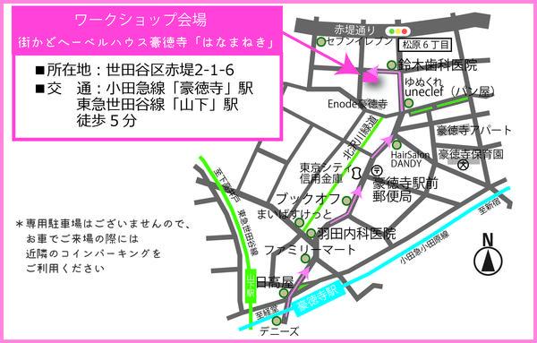 ワークショップ地図.jpg